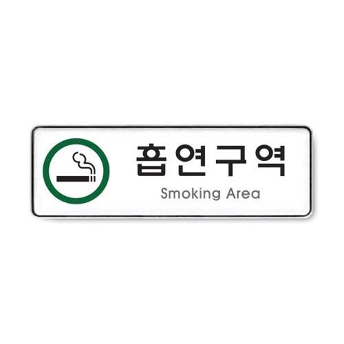 9122 - 흡연구역 시스템 문패 사인 표지판