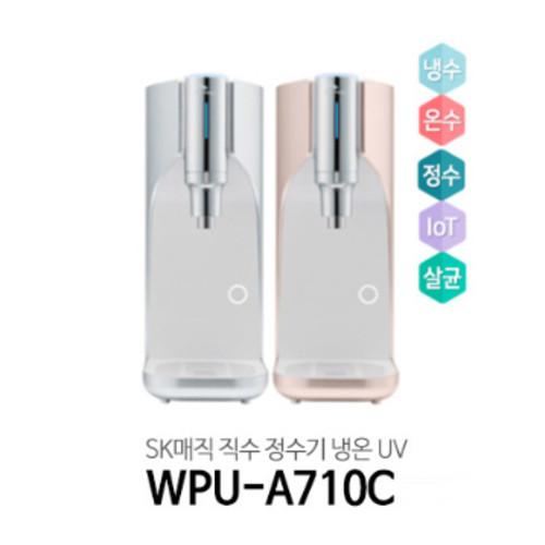 [SK매직 렌탈] all in one 직수 정수기 IoT (15%할인)