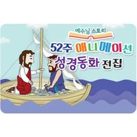 예수님 스토리 52주 CTM 애니메이션 성경동화 전집