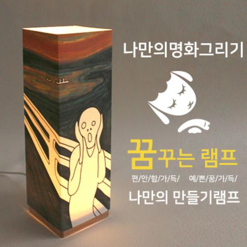 마이제이디_DIY_LED 꿈꾸는램프_절규(명화그리기)