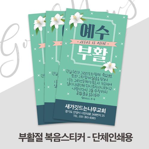부활절 단체인쇄용 전도스티커 릴리 01-민트