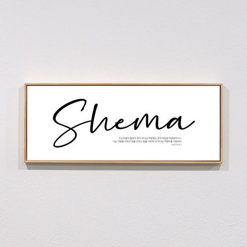 성경말씀액자 와이드-12 쉐마(Shema)