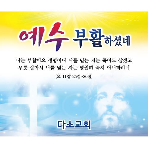 교회부활절현수막-154 (180 x 150)