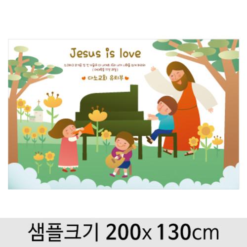 교회유치부(표어)현수막-076 ( 200 x 130 )