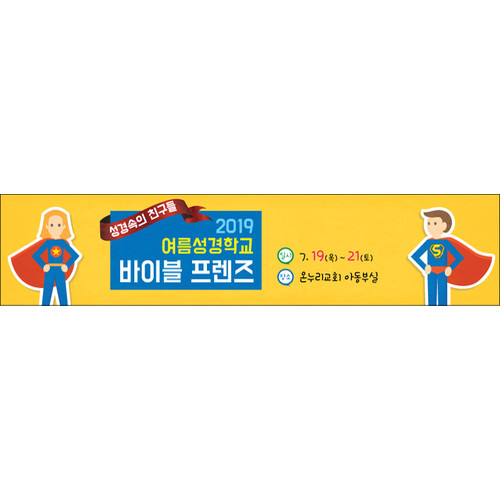여름성경학교255w(통합) (500cm x 90cm)