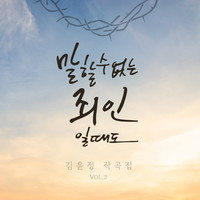 김윤정 작곡집 Vol. 2 - 말할 수 없는 죄인일때도 (CD)