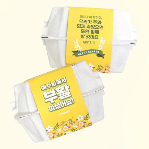 2020 Yellow 부활절 달걀케이스 (노랑띠지10/케이스10)