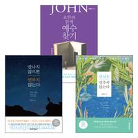 생명의말씀사 김형국 목사 저서 세트(전3권)