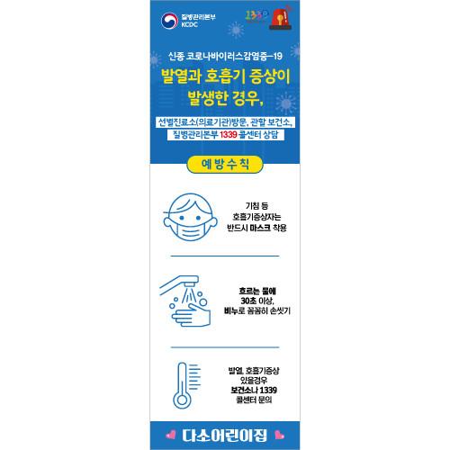 위생안전(코로나배너)-006 ( 60 x 180 )