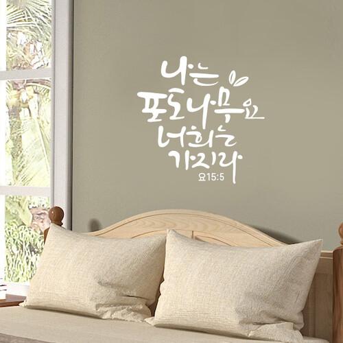 나는포도나무요 말씀스티커(S,M)
