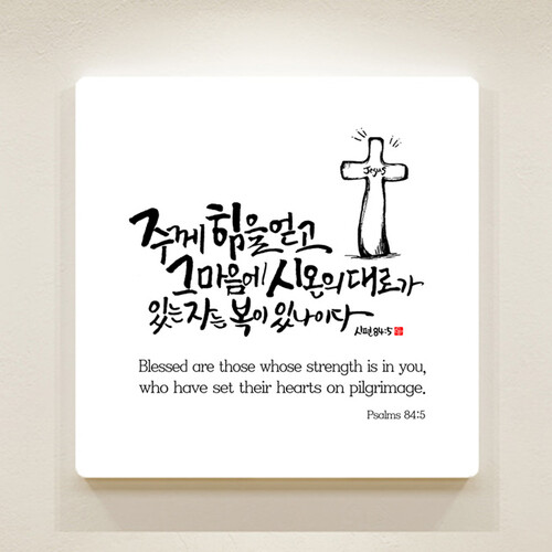 순수캘리 성경말씀액자 - SA0193 시편 84편 5절