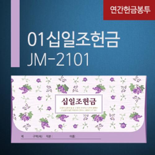 new 연간 헌금봉투 (JM-2101십일조헌금) (1속20매) 교회용품