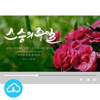 예배용 영상클립 9 by 빛나는시온 / 스승의주일 교사주일 / 이메일 발송(파일)