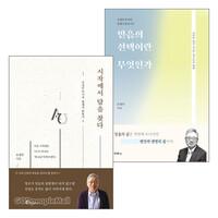 조정민 목사의 창세기 돋보기 시리즈 세트(전2권)