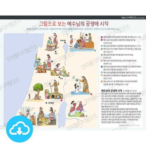 성경 인포그래픽 54 그림으로 보는 공생애의 시작 by 규장굿즈 / 이메일발송(파일)
