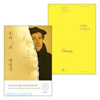 최주훈 목사 저서 세트(전2권)