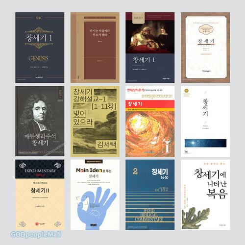 성경권별연구 구약 01 《창세기》 주석과 강해 리스트