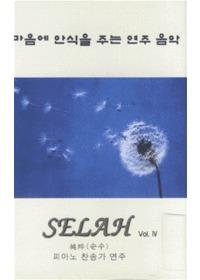 마음에 안식을 주는 연주 음악 Selah 4 - 순수(피아노 연주) (Tape)