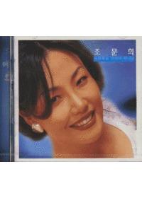 조문희 - 사랑해요 멋쟁이 하나님 (CD)