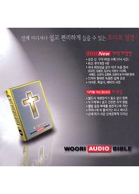 [개역개정 4판] 오디오 듣는 성경