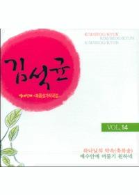 김석균 복음성가 작곡집 vol.14 (CD)