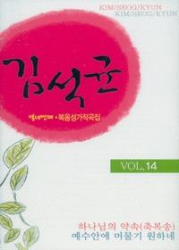 김석균 복음성가 작곡집 vol.14 (TAPE)