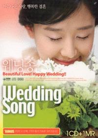 웨딩송 - 아름다운 사랑, 행복한 결혼 (CD)