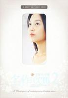 명작씨씨엠 2 (3CD)