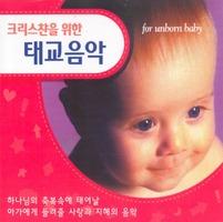 크리스챤을 위한 태교 음악 (3CD)