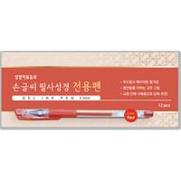 손글씨 필사성경 전용펜- 레드 (박스/12개입)