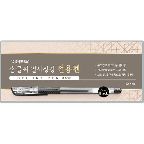 손글씨 필사성경 전용펜- 블랙 (박스/12개입)