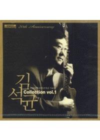김석균 Collection 1 - 찬양사역 20주년기념 작곡집 (CD)