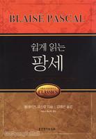 쉽게 읽는 팡세 - 기독교 고전 시리즈3