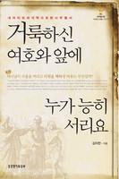 거룩하신 여호와 앞에 누가 능히 서리요 : 내러티브 해석학으로 본 사무엘서 - 사무엘서를 어떻게 읽을 것인가?