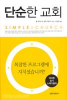 단순한 교회