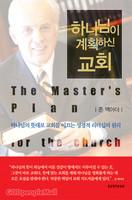 [개정증보판] 하나님이 계획하신 교회