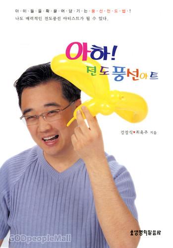 아하! 전도풍선아트 : 아이들을 확 끌어 당기는 풍선 전도법 !