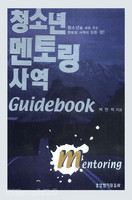 청소년 멘토링 사역 Guidebook : 청소년을 세워 주는 멘토링 사역의 모든 것!