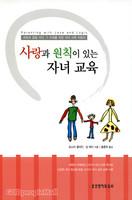 사랑과 원칙이 있는 자녀 교육