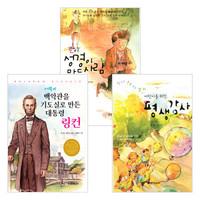 어린이 전광 저서 100만부 돌파 기념 세트 (전3권)