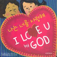 나는 너를 사랑해 - I Love U by GOD