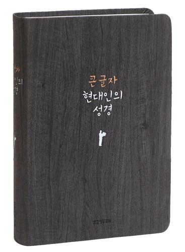 큰글자 현대인의 성경 중 단본 (색인/친환경PU소재/무지퍼/다크그레이)