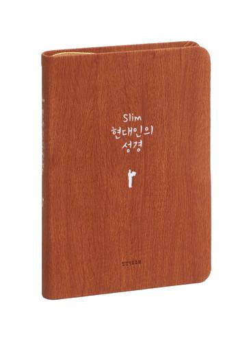 Slim 현대인의 성경 미니 단본 (색인/이태리신소재/무지퍼/브라운)