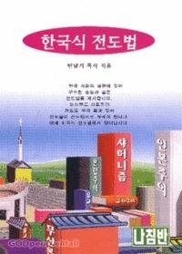 한국식 전도법