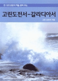 고린도전서-갈라디아서 - 성경의 맥 17