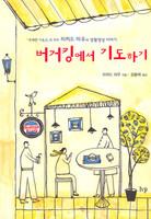 버거킹에서 기도하기 - 「무례한 기독교」의 저자 리처드 마우의 생활영성 이야기