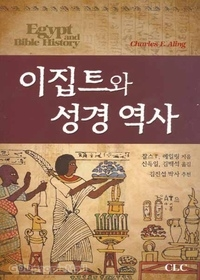 이집트와 성경역사