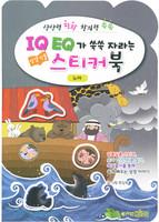 IQ EQ 성경 스티커북 - 노아