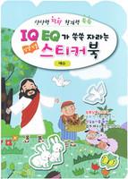 IQ EQ 성경 스티커북 - 예수
