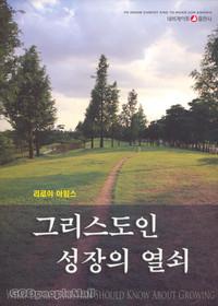 [개정판] 그리스도인 성장의 열쇠